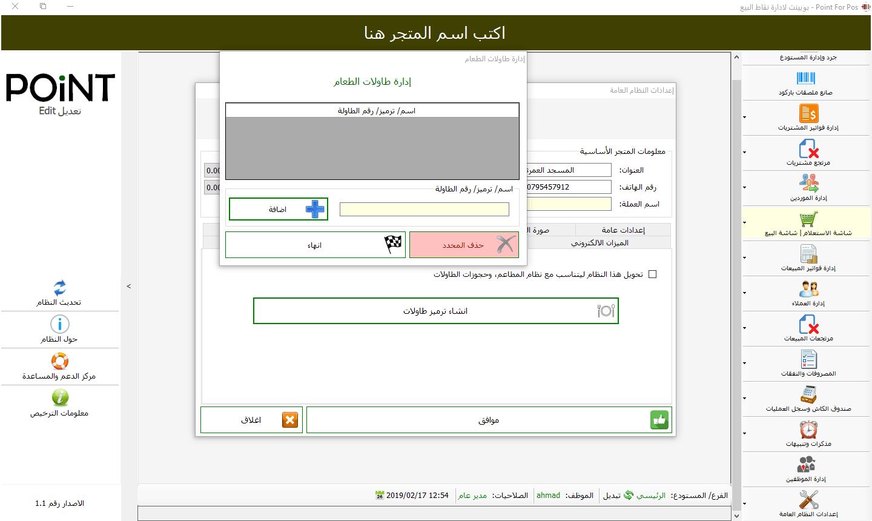 تحميل برنامج محاسبة سهل ومجاني